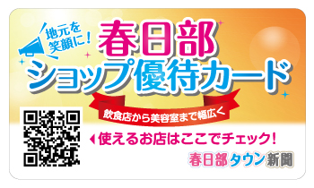 ショップ優待カード(春日部)